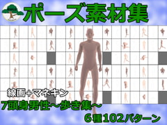 6 Poses - Mid Height Walking - 102 patterns of the male form [sozaishouten]
