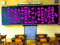 ~男の娘の学園性活と卑蜜の授業~ - Product Image