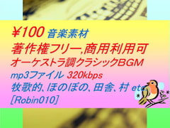 [Robin010] Classical Music Materials: Idyllic, Heartwarming, Casual, Countryside [Robin]