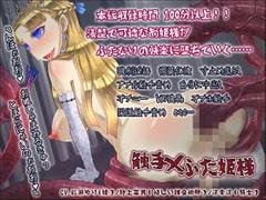 触手×ふた姫様 - Product Image