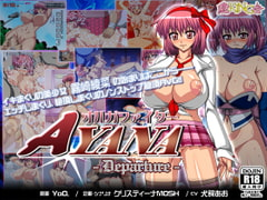Orga Fighter AYANA: Departure [ONEONE1]