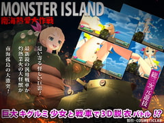 MONSTER ISLAND [COSMETICLAB]