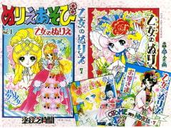 乙女のぬりえ・7「ぬりえあそび-vol.1」