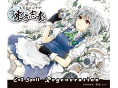 東方志奏 Ex2 Spell -Regeneration-