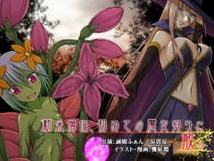 新米僧侶、初めての魔女狩りに散る - Product Image