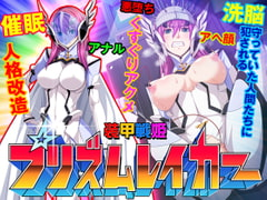Prism Reica: Armored War Princess [PINPOINT / KINGPIN / PINPOINT QUICK]