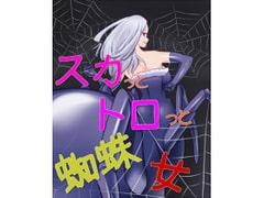 スカっとトロっと蜘蛛女 - Product Image