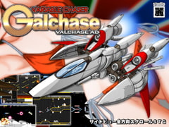 Variable Chaser GALCHASE [studioRAY]