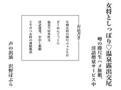 女将としっぽり、温泉露出交尾 ~噂の即尺生ハメ旅館、淫語増量サービス中~ - Product Image