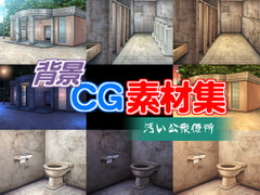 Copyright Free Materials - Dirty Public Toilet [QQQnoQnoQ]