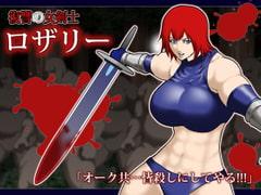復讐の女剣士 ロザリー
