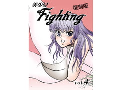 Bishoujo Fighting - Reprint vol.4 [Moeresu/Meto]