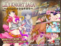 リリィナイト・サーガ~少女騎士と魔触の紋章~