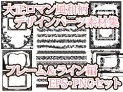 Japanese design parts: Frame & Line [Rose&Tiara]