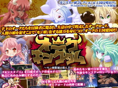 Orc Kingdom: Monmusu Breeder King Ver.1.1 [Morning Star Rush / a Matures]