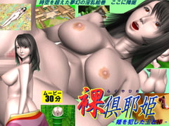 Princess Raguya: The Tale of the Nude Bamboo Princess [NAGI  PROJECT]