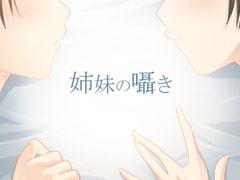 姉妹のささやき - Product Image