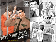Kiss Your Past Good-bye [STILLALIVE]