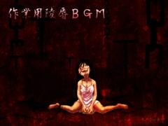 作業用陵辱BGM (日本語/英語同梱) - Product Image