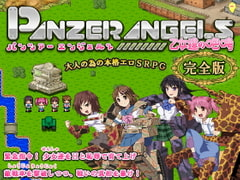 PANZER ANGELS -Girls Roar- Complete Edition [Nekomakura Soft]