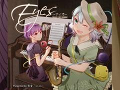 Eyes -アイズ-