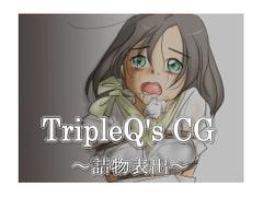 TripleQ'sCG~詰物表出~