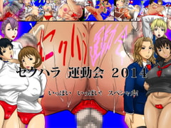 The SekuHara Athletic Breast Championship of 2014! [D.H]