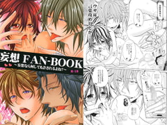 妄想FAN-BOOK [MY BABY-10th]
