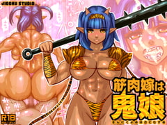 Muscular ogress is my bride. [JIGOKU STUDIO]