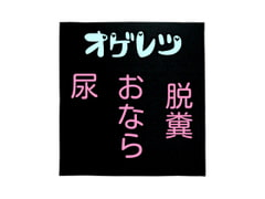 オゲレツまとめ~スカ尿おなら~ - Product Image