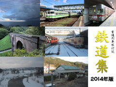 Train Collection 2014 Edition [HEADQUARTERS OF TETSUDOUSHU]