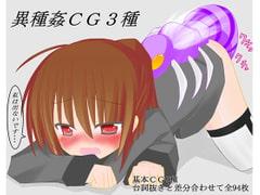 異種姦CG3種