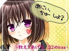 あにぃ、ちゅーしよう? -教えてあげる。22のキス- - Product Image