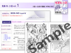 鬼畜BL小話 vol.1 [BON-NO type B]