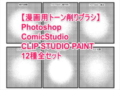 Gradient Brush Set of 12 (For ComicStudio, ClipStudio, Photoshop) [MANPAKUDOU]