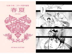MitsuKimi Anthology [HUMAN NATURE]