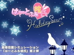 Hatoful Boyfrend Holiday Star (JP) [MIST[PSI]PRESS]