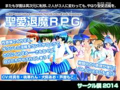 聖愛退魔RPG next