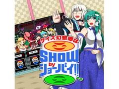 クイズ幻想郷はSHOWbyショーバイ!! - Product Image