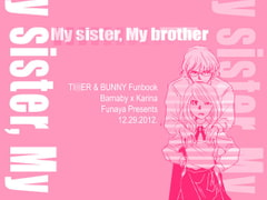 my sister, my brother [ふな屋]