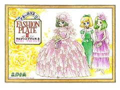 乙女のぬりえ・14 「ウェディングドレス・3」