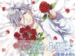 -催眠音声-Dozen Rose vow eternal love [Tuberose kiss]