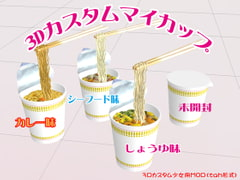 Cup Noodles 3D Object Data [NEOZ LABO]