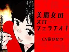 美魔女のスローフェラチオ! - Product Image