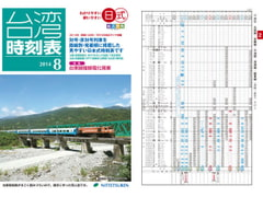 Japanese style Taiwan Railway timetable July 2014 issue [NITTETSUREN]
