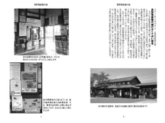On the Rails: A Trainrider's Travel Diary 2011 Vol.3 Issue 5 [Atelier Clutch]