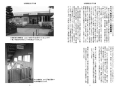 On the Rails: A Trainrider's Travel Diary 2011 Vol.3 Issue 6 [Atelier Clutch]