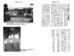 気ままに鉄旅日記2011・3巻6号