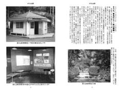 気ままに鉄旅日記2012・4巻1号