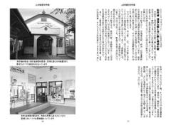 気ままに鉄旅日記2013・5巻1号